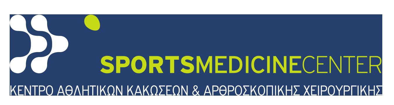 Sports Medicine - Δρ. Κ. ΜΑΝΩΛΟΓΛΟΥ Ορθοπαιδικός χειρουργός